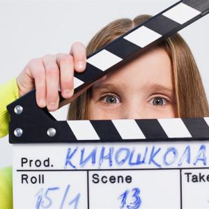 Киностудия для детей