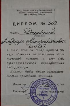 Diplom Ejdos Deniakina