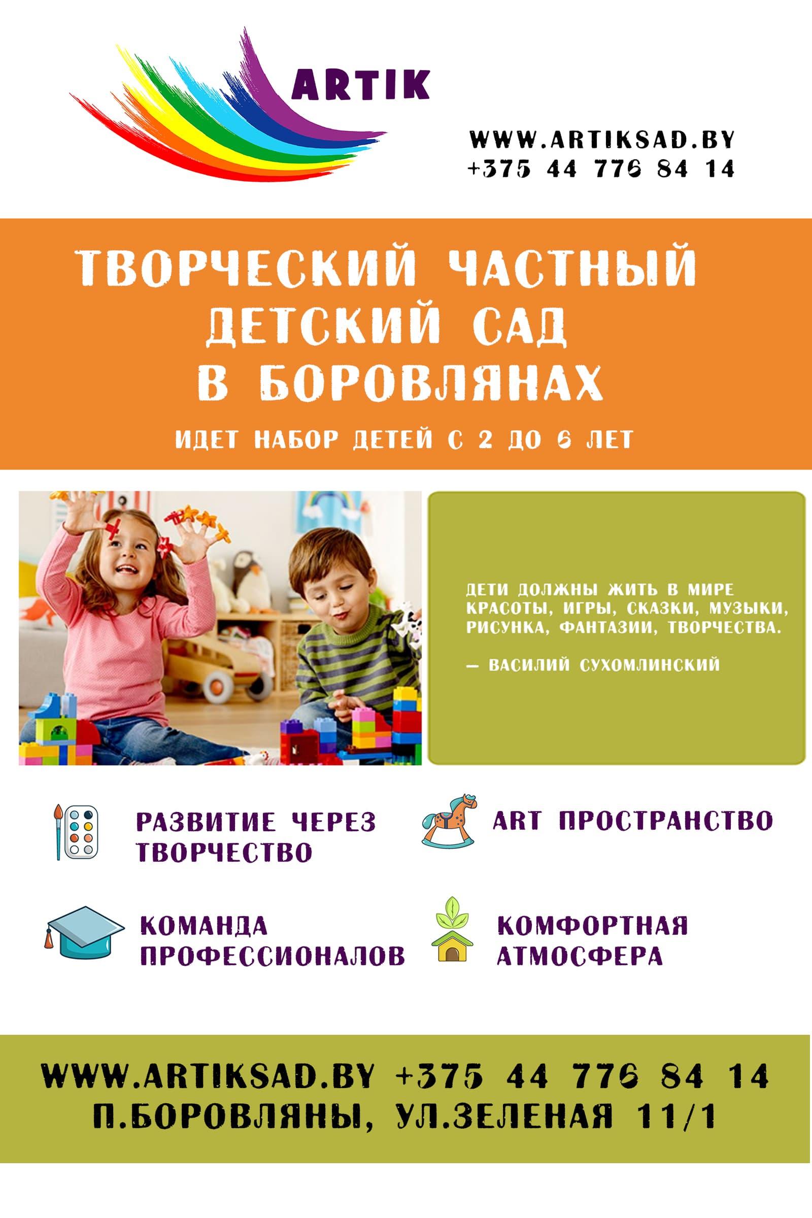 Детский сад Artik