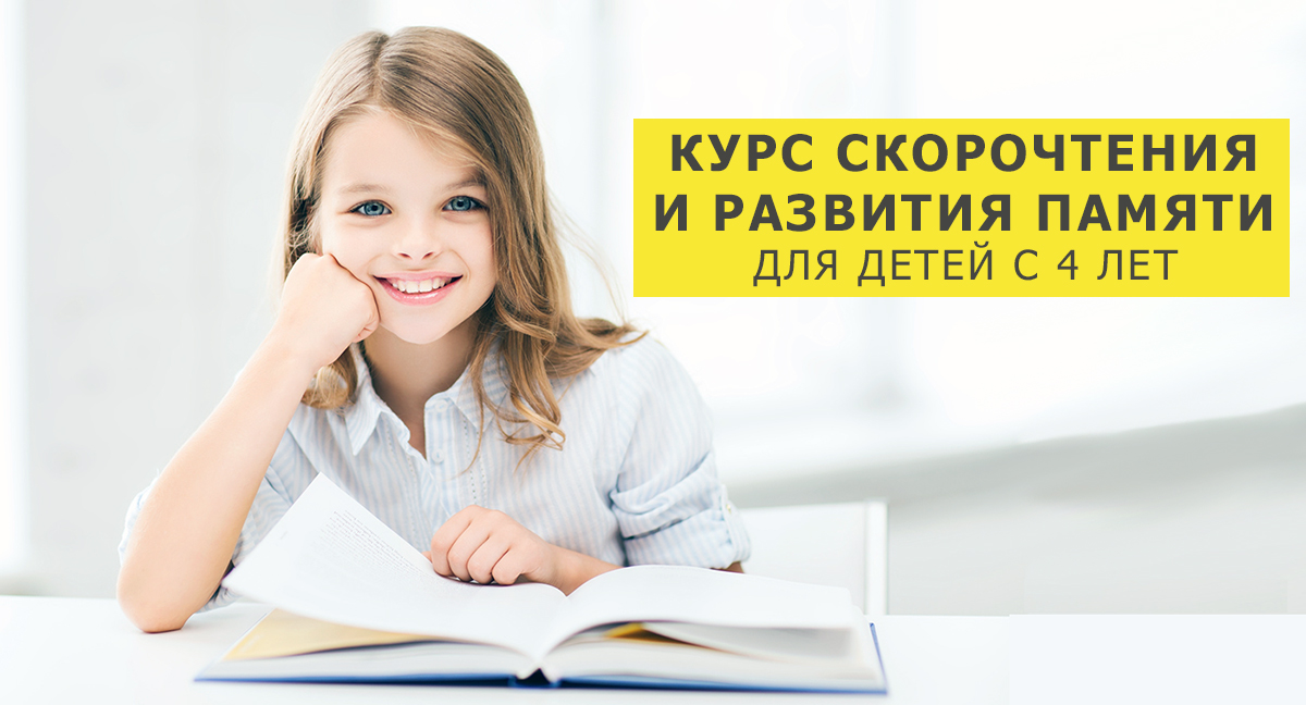 bystrochtenie-dlya-detej
